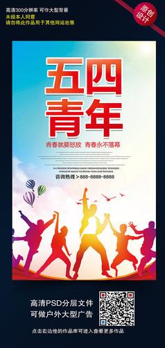 时尚大气五四青年节海报
