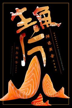 生鱼片美食宣传海报设计