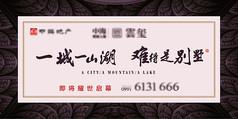中式地产广告牌