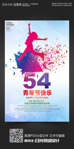 炫彩54五四青年节宣传海报设计