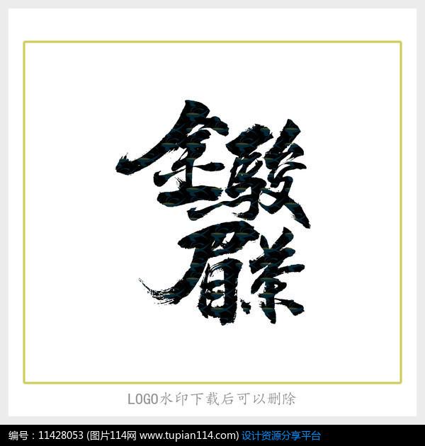 金骏眉茶毛笔字