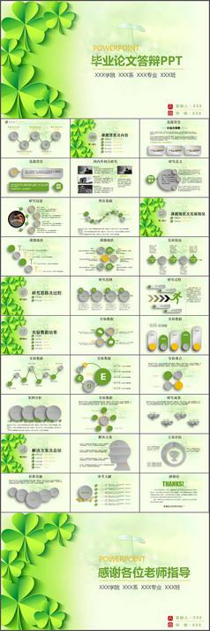 綠色清新大學生畢業論文答辯PPT模板