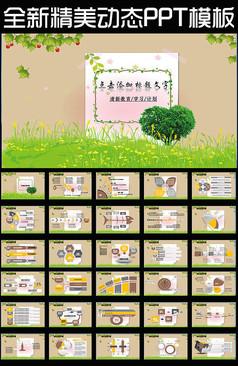 卡通清新教师说课教育教学公开课PPT模板
