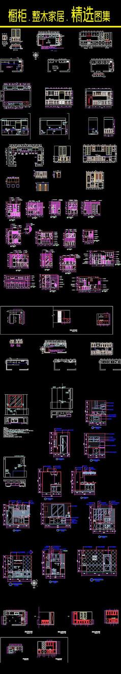 新款橱柜CAD图纸