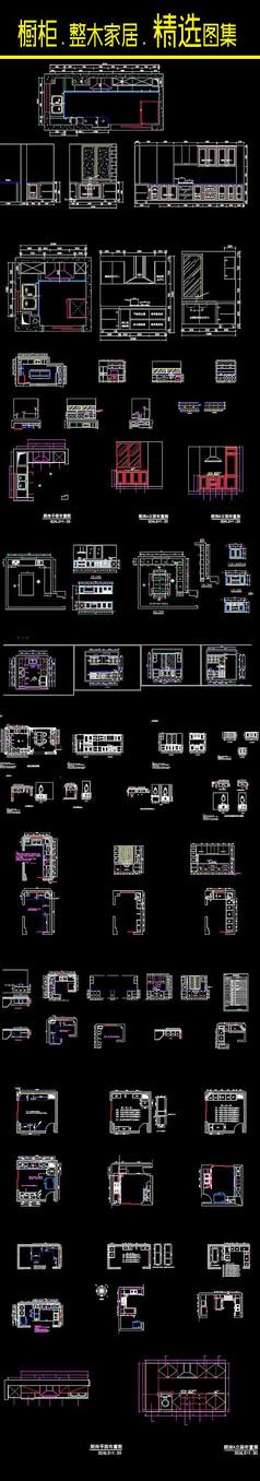 橱柜整体家具施工图