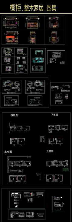 厨柜设计CAD图纸