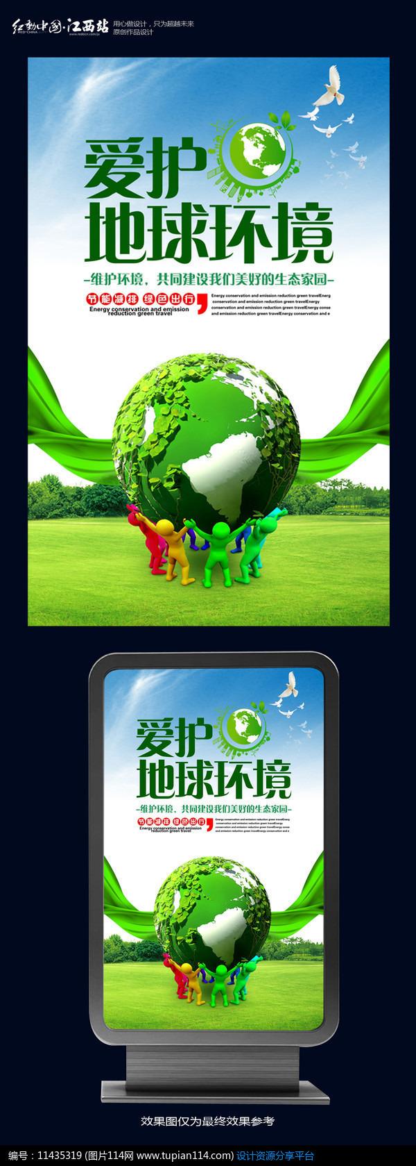 [原创] 爱护地球环保公益海报设计图片