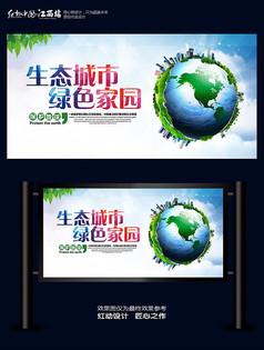 生态城市绿色家园保护地球海报