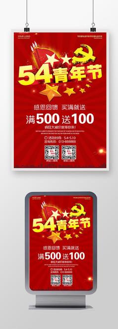 54青年节五四促销活动海报