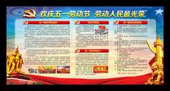 五一劳动节展板宣传栏