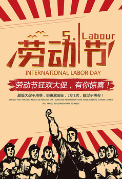 怀旧五一劳动节促销海报设计