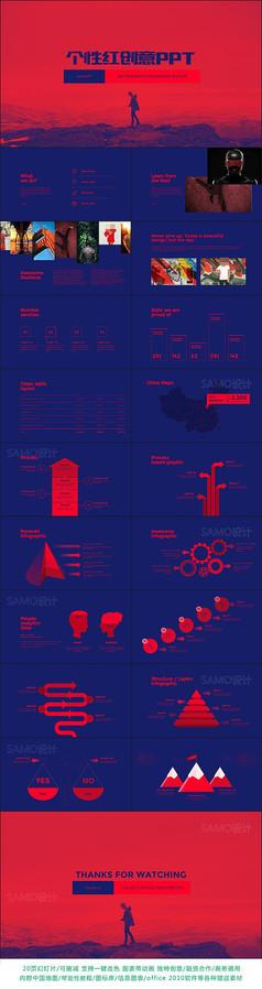 2017個性紅色獨特設計商務ppt模板
