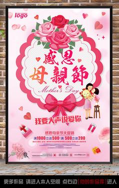 感恩母亲节促销宣传海报设计
