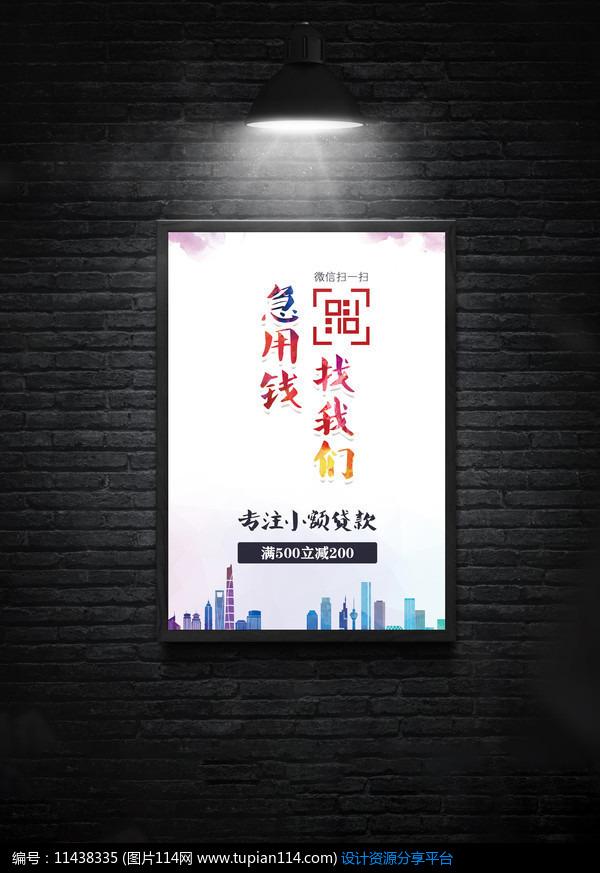 [原创] 水墨车贷房贷贷款宣传海报设计