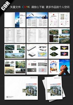 公司宣传画册设计