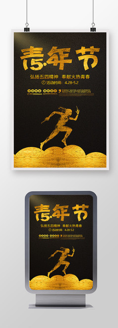 黑金创意五四青年节54海报设计