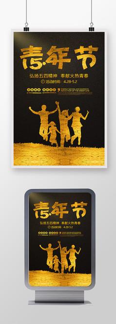 金色创意五四青年节54海报素材