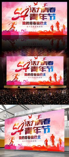 54青春梦想励志五四青年节海报设计