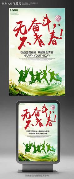 清新奋斗青春青年节海报