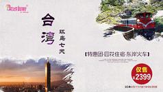 台湾旅游宣传单页