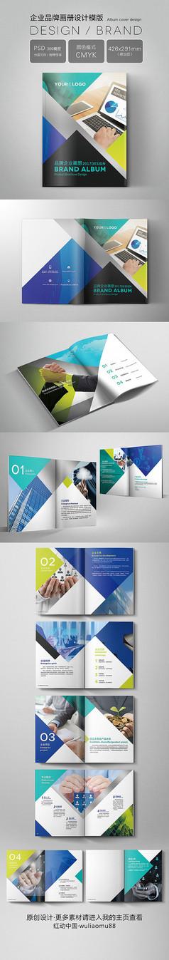 时尚潮流企业画册设计