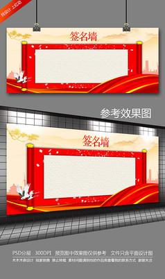 大气红色活动签名墙背景设计
