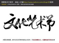 文化艺术节书法字