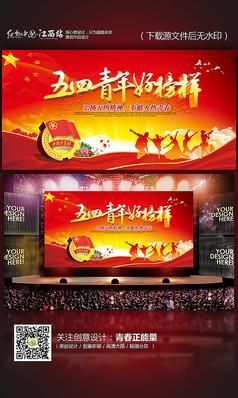 红色大气五四青年好榜样54宣传海报设计