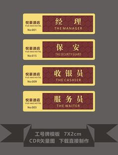 悦豪酒店胸卡设计