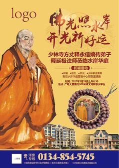 中国风祈福地产海报设计