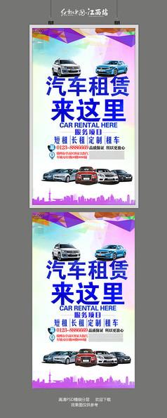 简约汽车租赁海报