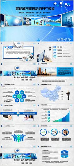 智慧城市PPT模板规划建设背景图片素材
