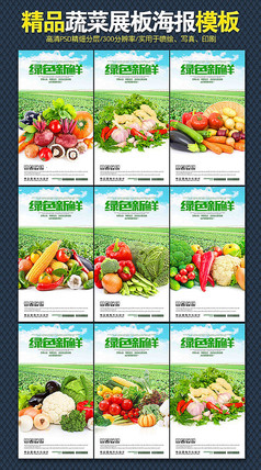 精品蔬菜灯箱片海报