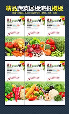 绿色健康蔬菜广告