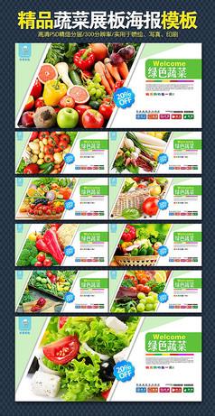 超市蔬菜海报