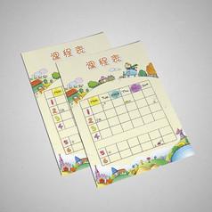 儿童课程表设计