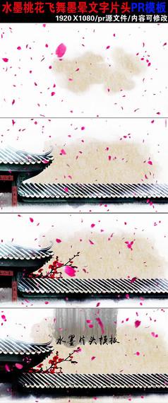 中国风桃花花瓣飞舞文字特效片头pr模板