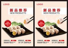 牛肉蒸饺新品上市水饺宣传单张
