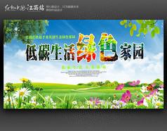 时尚低碳生活绿色家园公益环保海报