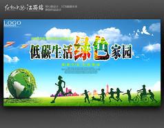 低碳生活绿色家园公益环保海报