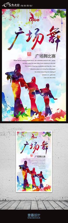 水彩廣場舞宣傳海報設計