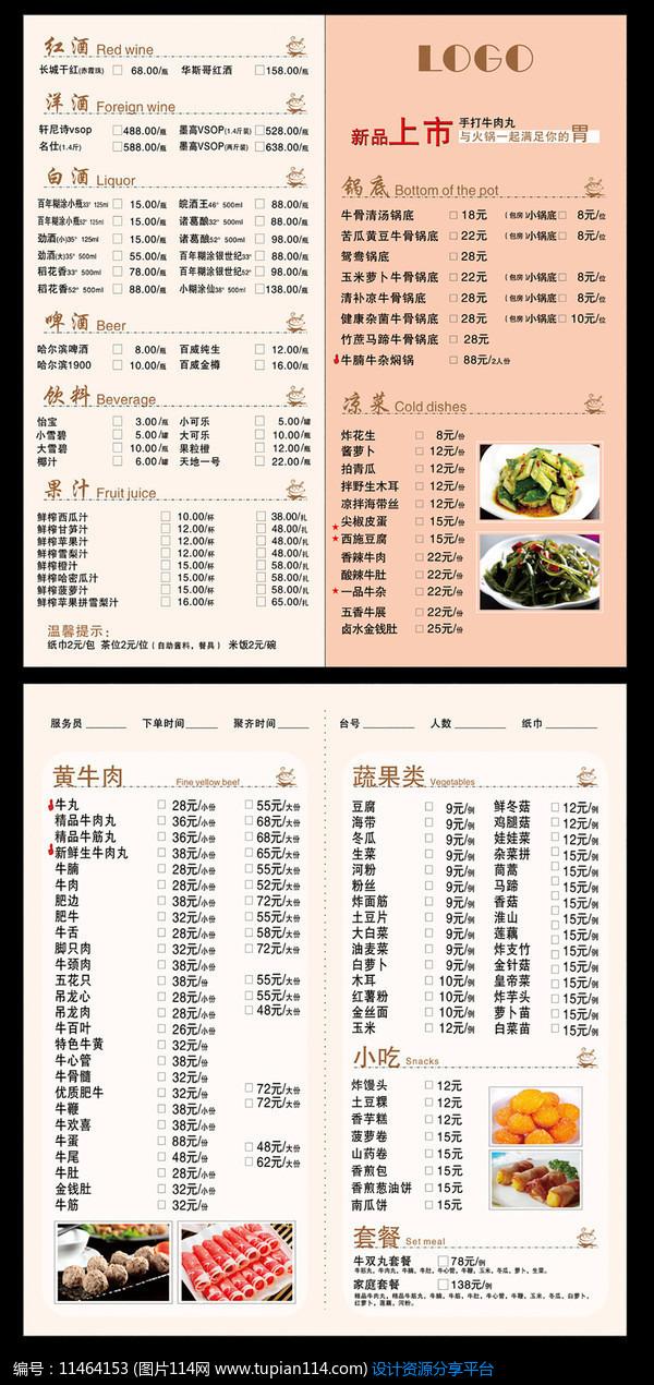大气简洁潮汕牛肉火锅点菜单设计模板免费下载_菜谱