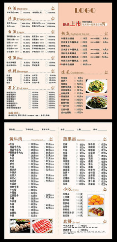 大气简洁潮汕牛肉火锅点菜单