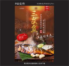 三文鱼海报设计