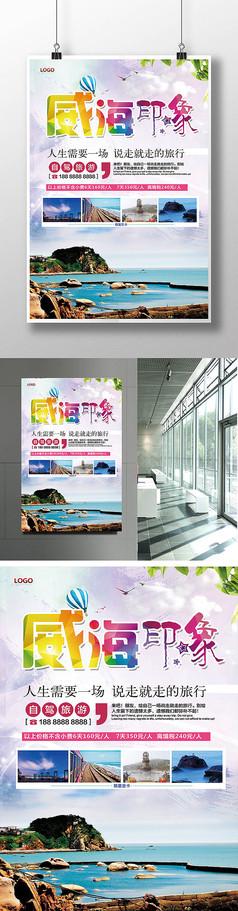 大气威海旅游海报