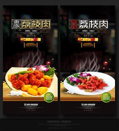 荔枝肉美食海报设计