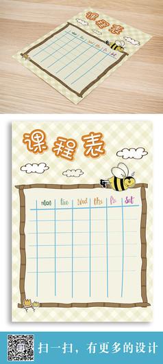 蜜蜂卡通课程表模版