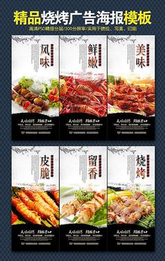 中国风烧烤海报