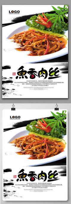 鱼香肉丝海报设计