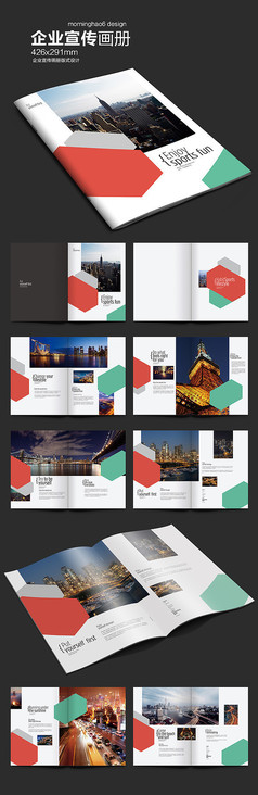 元素系列六边形地产画册